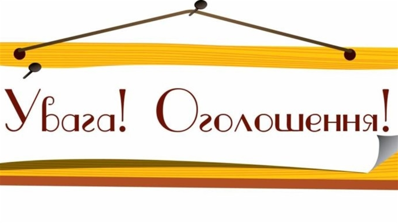 Оголошення та реклама Петропавлівського району