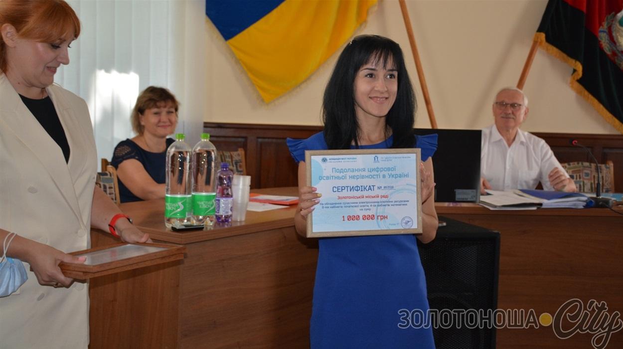 Сертифікат на один мільйон гривень: Золотоніська громада стала переможцем проєкту