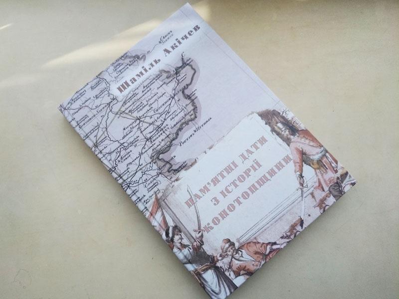 Книга «Пам'ятні дати з історії Конотопщини»