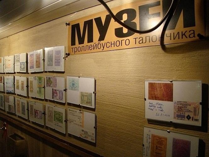 Музей тролейбусного талончика