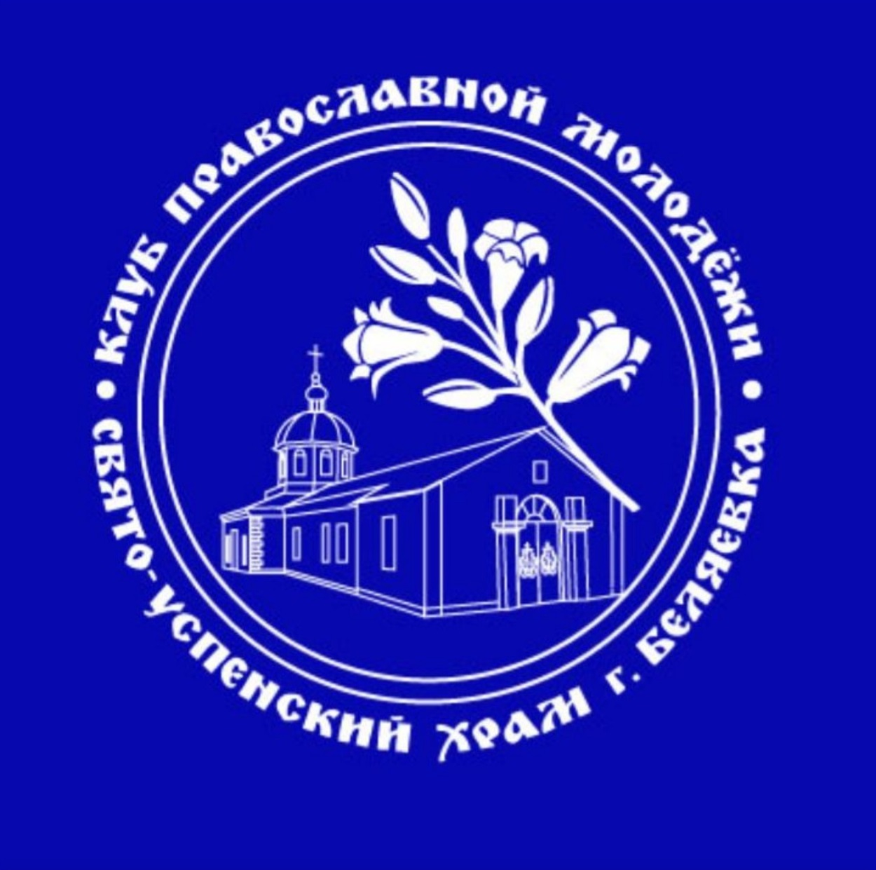 Є у клубу вже свій логотип - в центрі якого храм з білою лілією