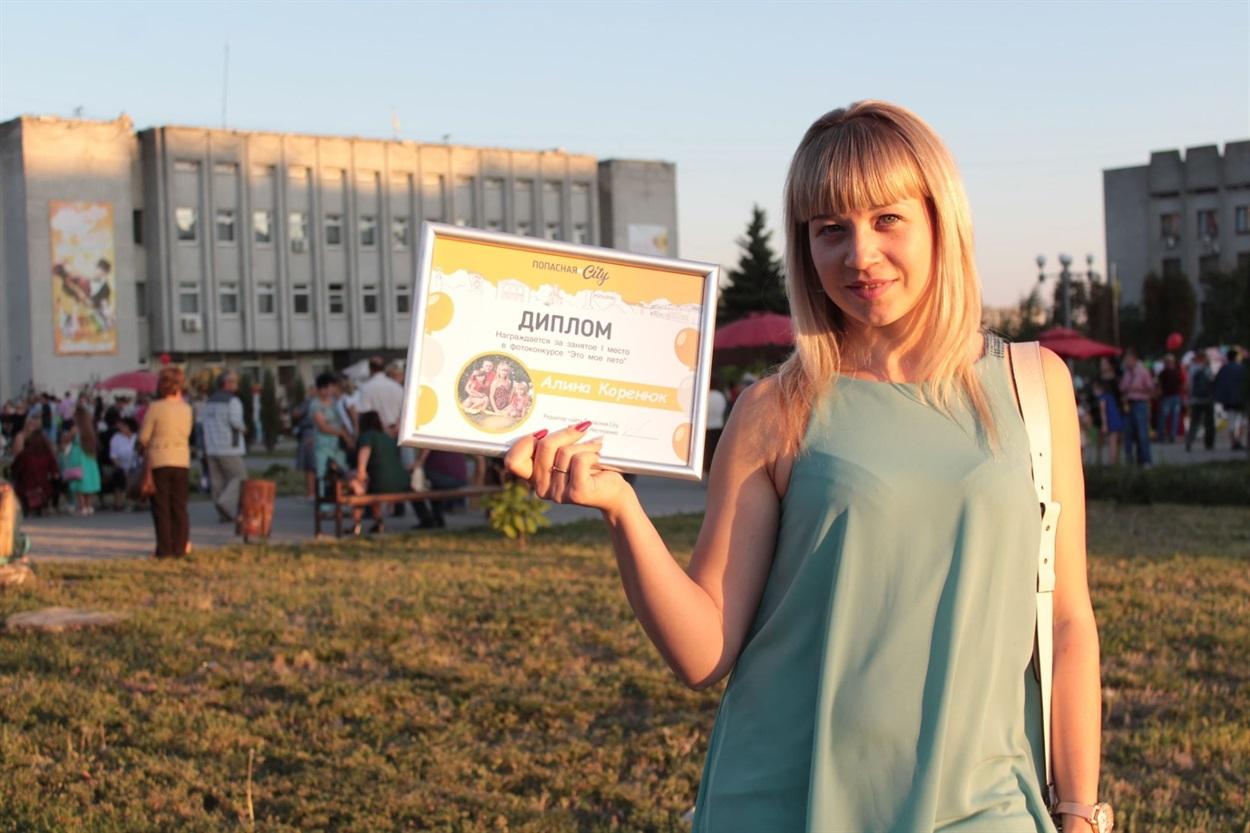 Щаслива Аліна Коренюк