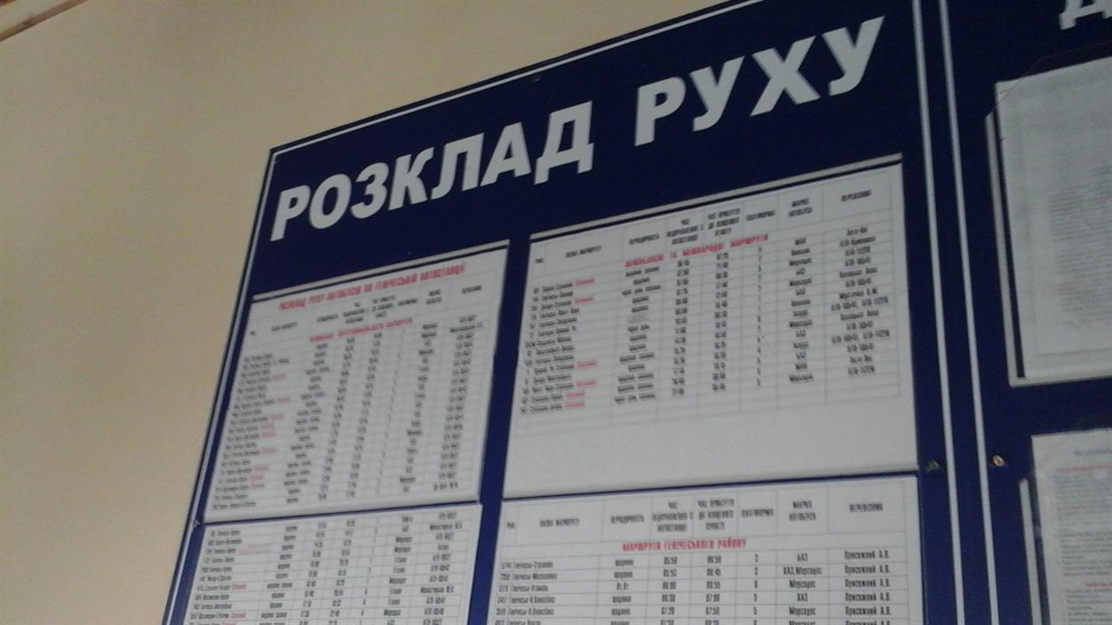 Расписание движения автобусов на Генической автостанции появилось только с приходом нового начальника