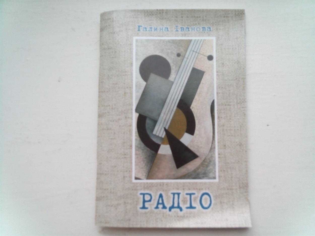 Поэтесса из Новой Каховки в Херсоне представила свой сборник