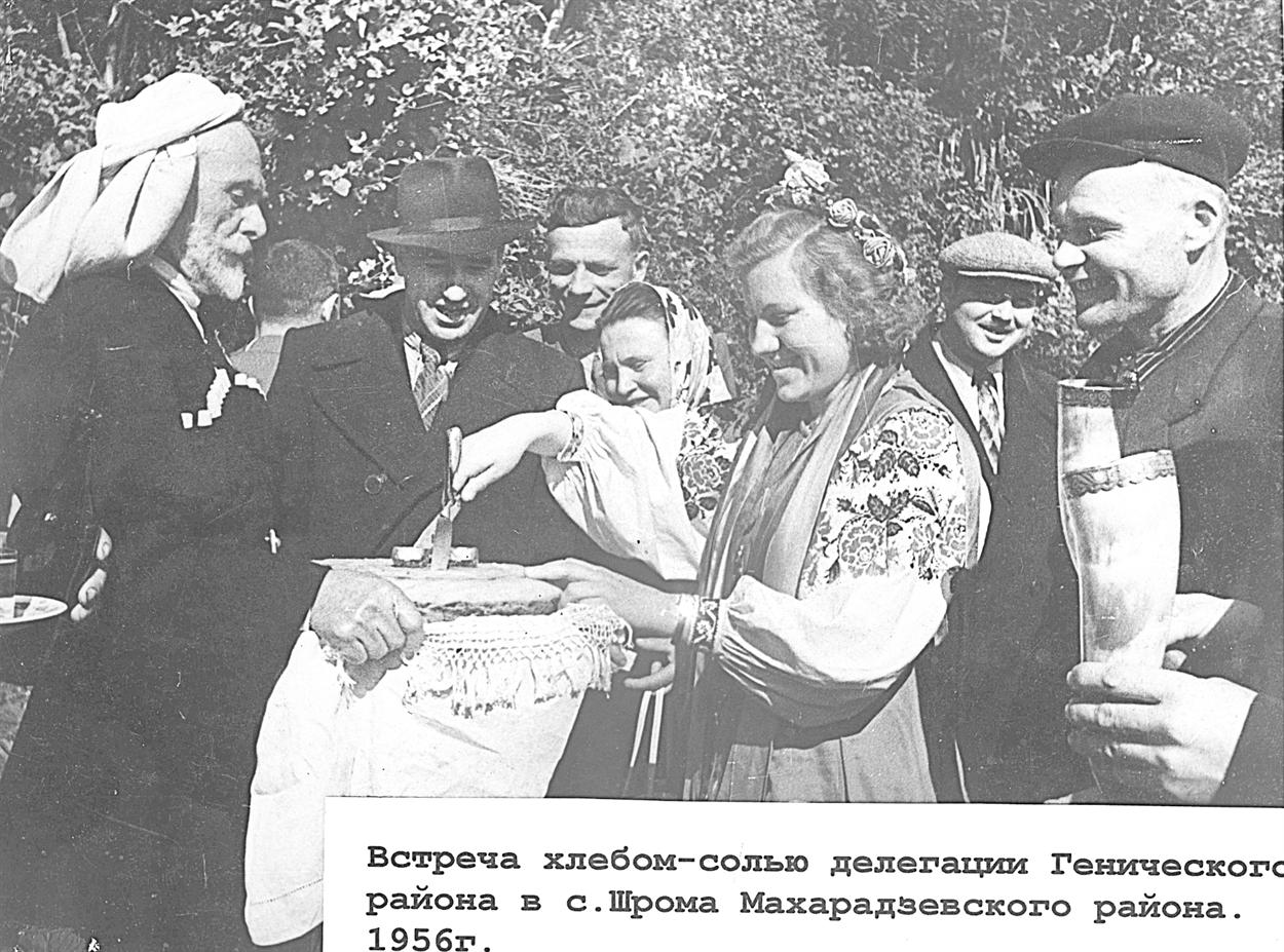 1956 год. Вот так хлебом-солью встречали делегацию Генического района в селе Шрома Махарадзевского района.