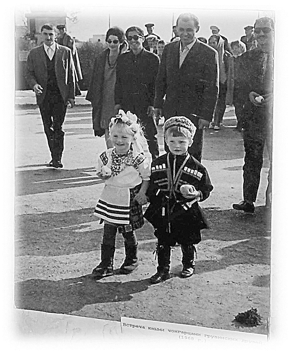 1988 год. В Геническом районе отмечается 50-летие дружбы двух братских народов. Эти юные геничане встречают грузинскую делегацию