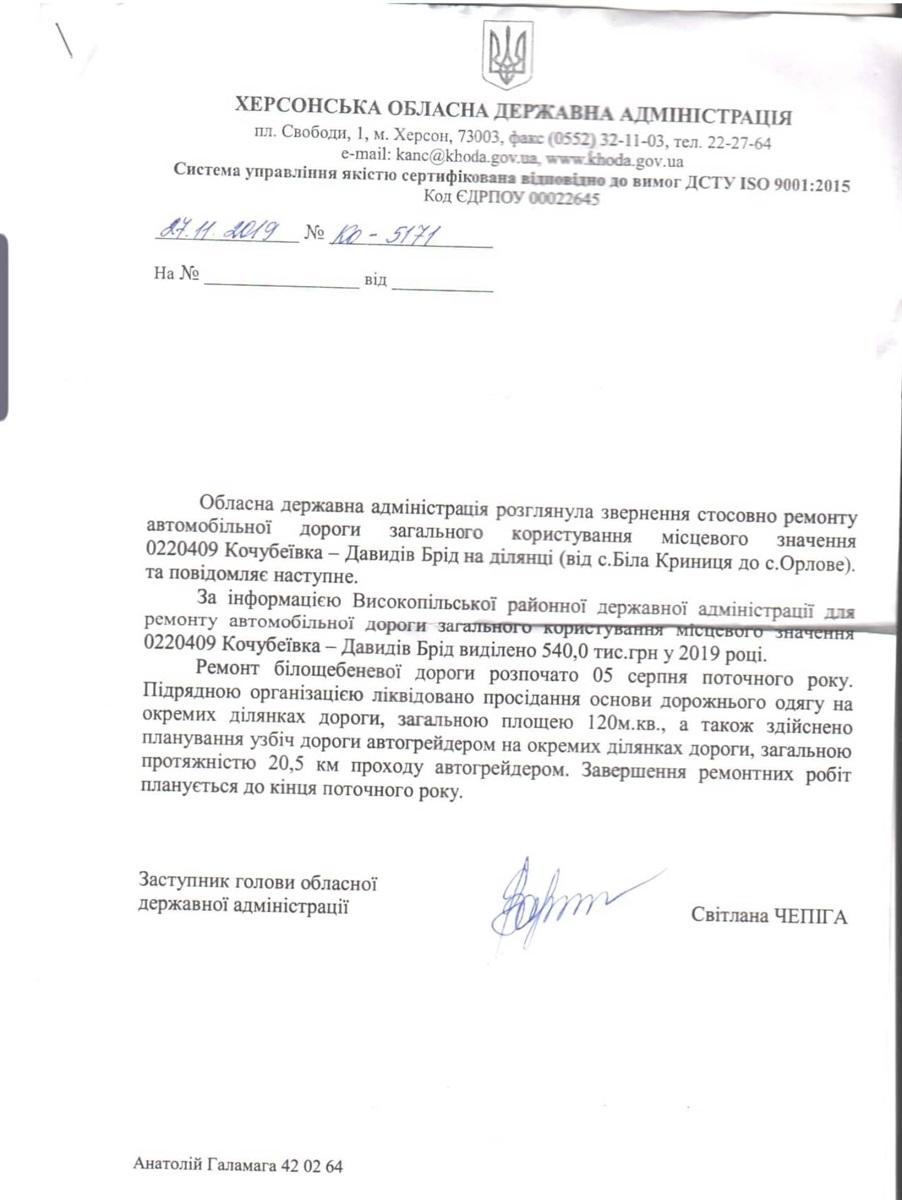 Відповідь Херсонської ОДА мешканцям Кочубеївської ОТГ