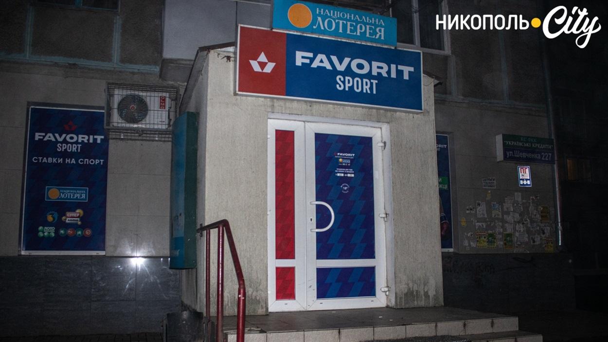 У Нікополі також закривають казино
