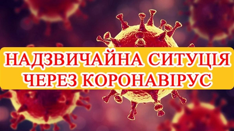 На Черкащині введено режим надзвичайної ситуації: що це означає?