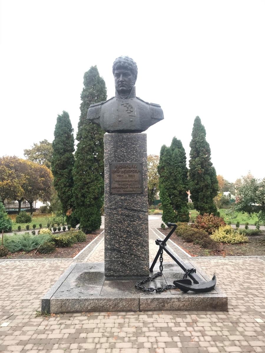 Пам'ятник Юрію Лисянському у Ніжині