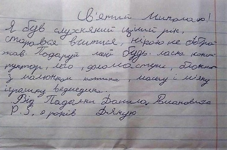Один з дитячих листів до Миколая