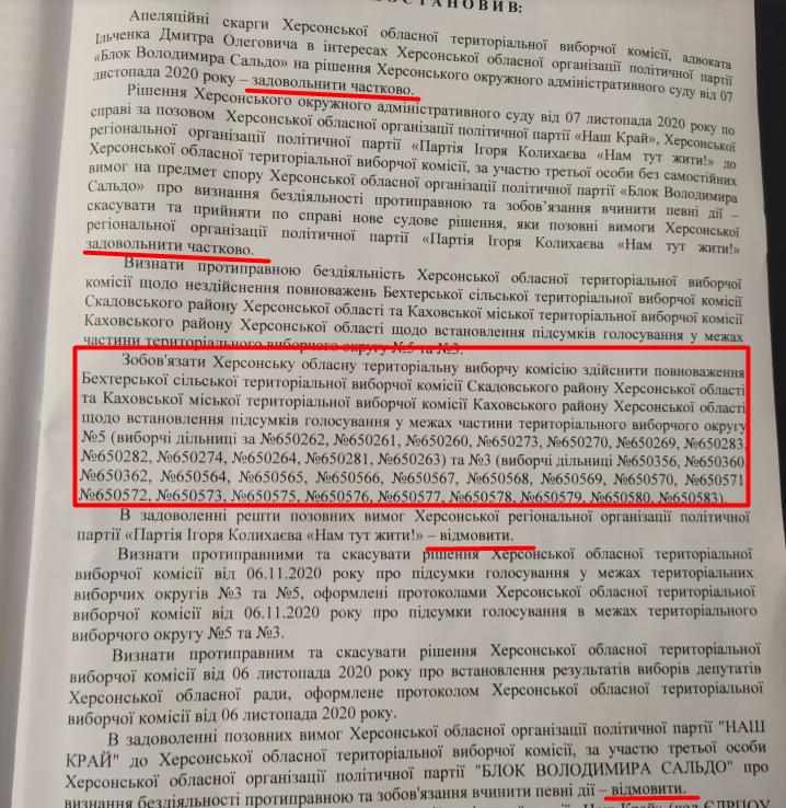 Скріншот постанови в апеляційній інстанції