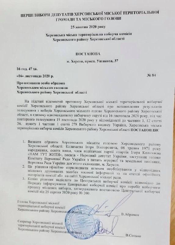 Пиротокол виборів. Джерело: https://firstregion.com.ua/novyny-hersonshhyny/igor-kolyhayev-oficzijno-stav-merom-hersona/